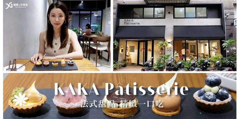 【台中甜點】KAKA Pâtisserie・法式甜點・外燴 法式一口甜點 迷你可愛 幸福一口口 (含完整菜單) @瑄G美食不囉唆