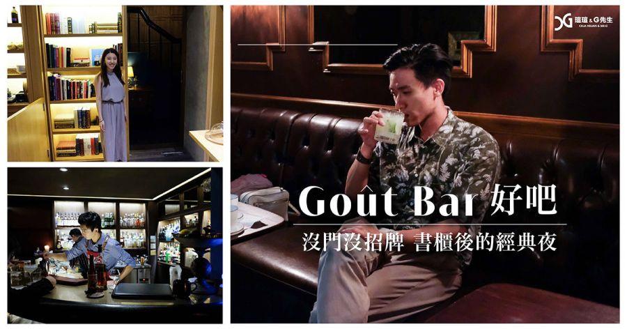 【台中酒吧】Goût Bar好吧 沒門沒招牌 書櫃後的經典夜 酒跟空間都是經典 台中酒吧推薦 @瑄G享微醺