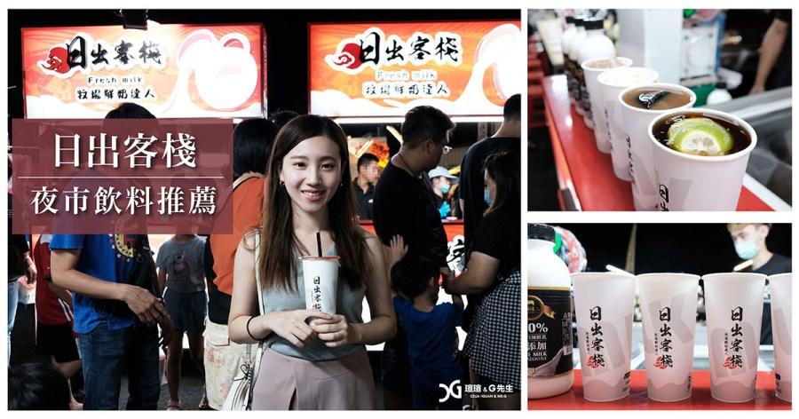 【台中夜市】日出客棧-牧場鮮奶達人 使用100%鮮奶的紅茶拿鐵 大慶夜市飲料推薦 (含完整菜單) @瑄G美食不囉唆
