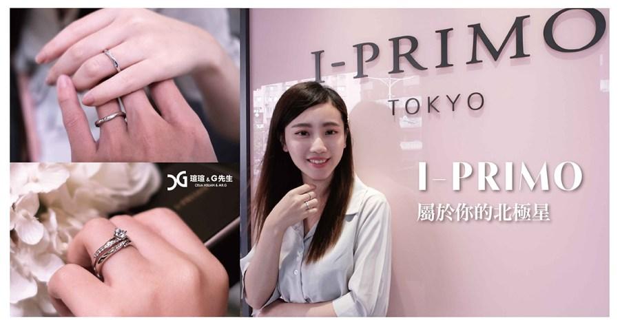 【珠寶鑽戒】I-PRIMO 日本職人訂製婚戒 20週年紀念款 屬於你的北極星&北斗七星 婚戒推薦 @瑄G好日子