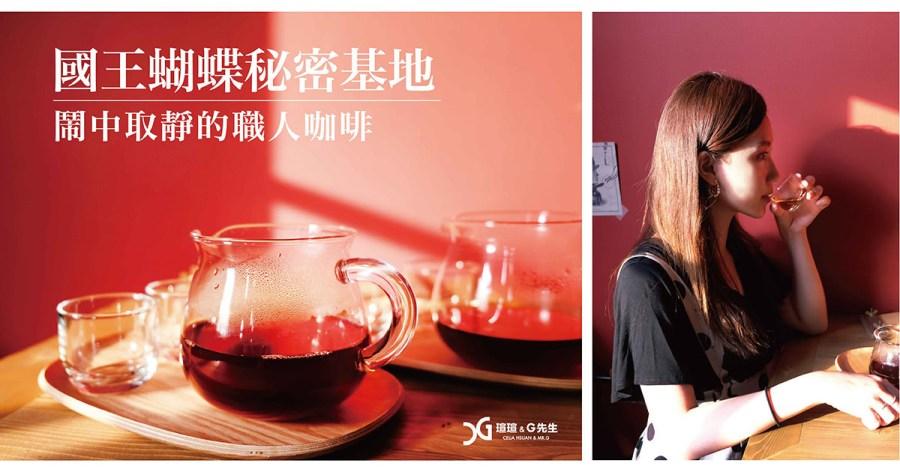 【嘉義咖啡廳】國王蝴蝶秘密基地 鬧中取靜的職人咖啡 高挑典雅 RoiCafe (含完整菜單) @瑄G美食不囉唆