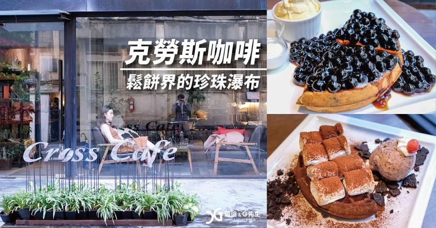 【台北甜點】Cross Caf'e 克勞斯咖啡店 鬆餅界裡的珍珠瀑布 髒髒棉花糖鬆餅枕 大安區咖啡館 (含完整菜單) @瑄G美食不囉唆