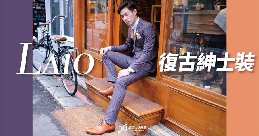 【西服推薦】LAIO復古紳士裝 婚禮/派對/日常穿搭都有型 最時髦的新郎就是你 新竹.台北結婚西裝推薦 @瑄G好日子