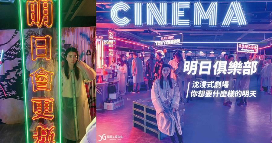 【明日俱樂部】心得 前情提要 與 行前須知 | 台灣最夯沈浸式劇場 互動式體驗 | 你想要什麼樣的明天 @瑄G玩宇宙