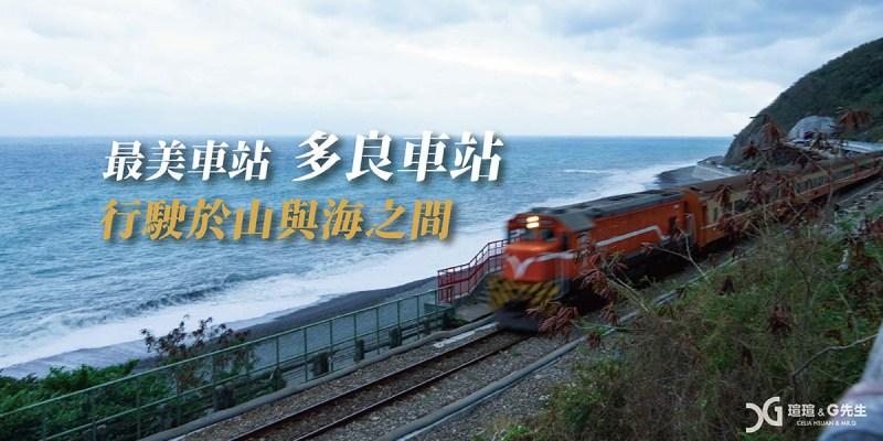 【台東景點】多良車站 全台灣最美的車站 火車穿行山海間與湛藍海岸線 台東旅遊推薦 @瑄G玩宇宙