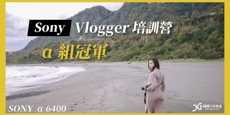 心得分享|瑄瑄&G先生 美食夫妻的100次旅行 獲得「Vlog With Sony首屆影音創作者培訓營」α 組冠軍