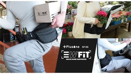 CAMPFIREにて目標金額134%達成!運ぶを楽にする『腰痛サポーター付きウェストバッグ』ついに発売開始!