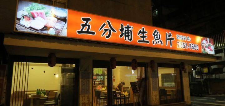 五分埔生魚片, 台北市, 南港區, 中坡北路