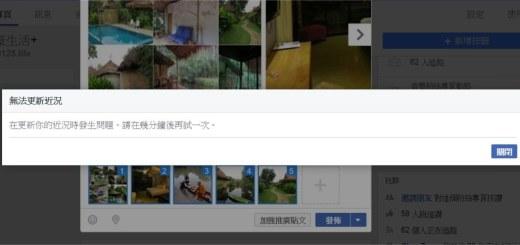 Facebook, 粉絲專頁, 問題:無法更新近況