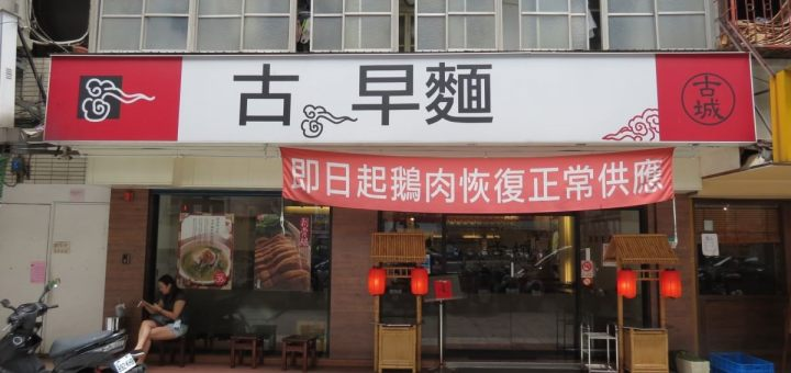古城古早麵@總店, 台北市, 松山區, 市民大道四段