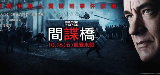 Movie, Bridge of Spies(美國.德國.印度) / 間諜橋(台) / 间谍之桥(中) / 換諜者(港), 電影海報, 台灣, 橫式