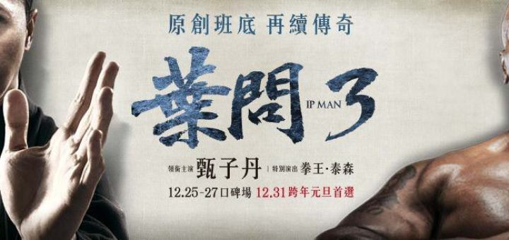 Movie, 葉問3(香港) / 葉問3(台) / 叶问3(中) / Ip Man 3(英文), 電影海報, 台灣, 橫式