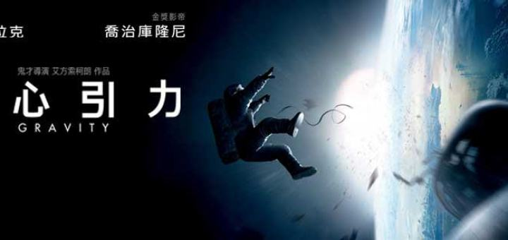 Movie, Gravity(美國.英國) / 地心引力(台.中) / 引力邊緣(港), 電影海報, 台灣, 橫式