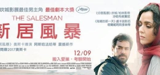 Movie, فروشنده(伊朗.法國) / 新居風暴(台) / 伊朗式遷居(港) / The Salesman(英文) / 推销员(網), 電影海報, 台灣, 橫式