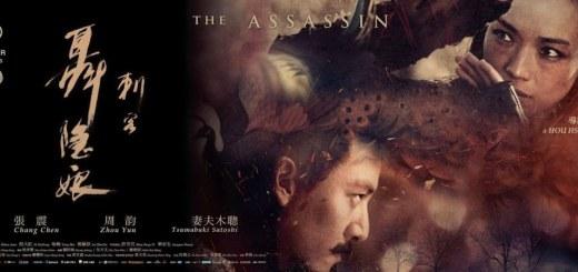 Movie, 刺客聶隱娘(台灣.中國.香港) / 刺客聂隐娘(中) / The Assassin(英文), 電影海報, 台灣, 橫式