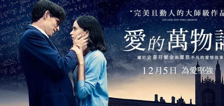 Movie, The Theory of Everything(英國) / 愛的萬物論(台) / 万物理论(中) / 霍金:愛的方程式(港), 電影海報, 台灣, 橫式
