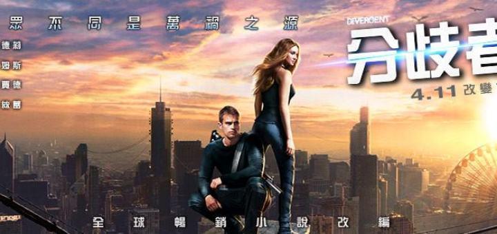 Movie, Divergent(美國) / 分歧者(台) / 分歧者:异类觉醒(中) / 分歧者·異類叛逃(港), 電影海報, 台灣, 橫式