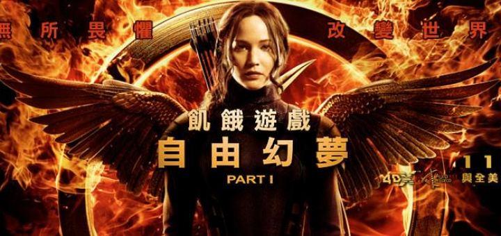 Movie, The Hunger Games: Mockingjay - Part 1(美國) / 飢餓遊戲:自由幻夢I(台) / 饥饿游戏3:嘲笑鸟(上)(中) / 飢餓遊戲終極篇:自由幻夢1(港), 電影海報, 台灣, 橫式