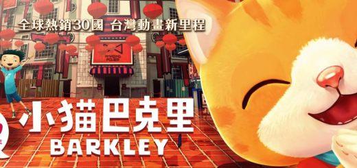 Movie, 小貓巴克里(台灣) / 小猫巴克里(中) / Barkley(英文), 電影海報, 台灣, 橫幅