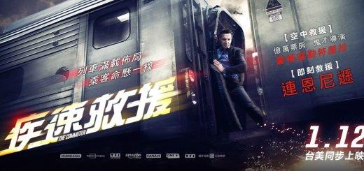 Movie, The Commuter(美國) / 疾速救援(台) / 通勤营救(中) / 追命列車(港), 電影海報, 台灣, 橫版