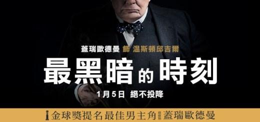 Movie, Darkest Hour(英國) / 最黑暗的時刻(台) / 至暗时刻(中) / 黑暗對峙(港), 電影海報, 台灣, 橫版