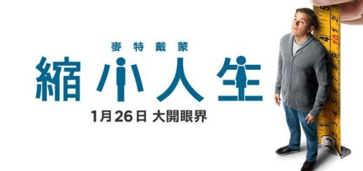 Movie, Downsizing(美國) / 縮小人生(台) / 縮水人間(港), 電影海報, 台灣, 橫板