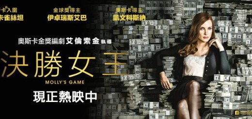 Movie, Molly's Game(美國) / 決勝女王(台) / 莫莉遊戲(港) / 茉莉牌局(網), 電影海報, 台灣, 橫版