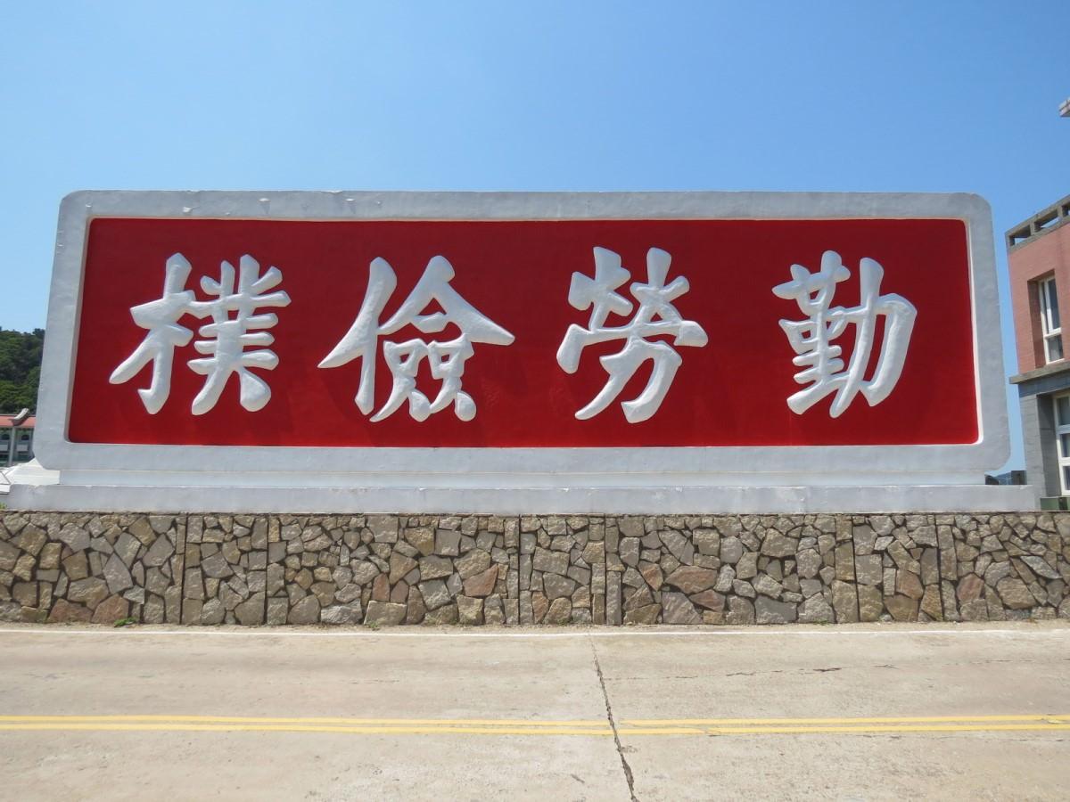 連江縣南竿鄉福沃村(福澳):福澳港、蔣公紀念園、三槍堡 - 闕小豪