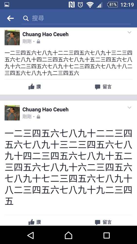 Facebook 純文字狀態字體變大 (塗鴉牆)(新功能) - 闕小豪