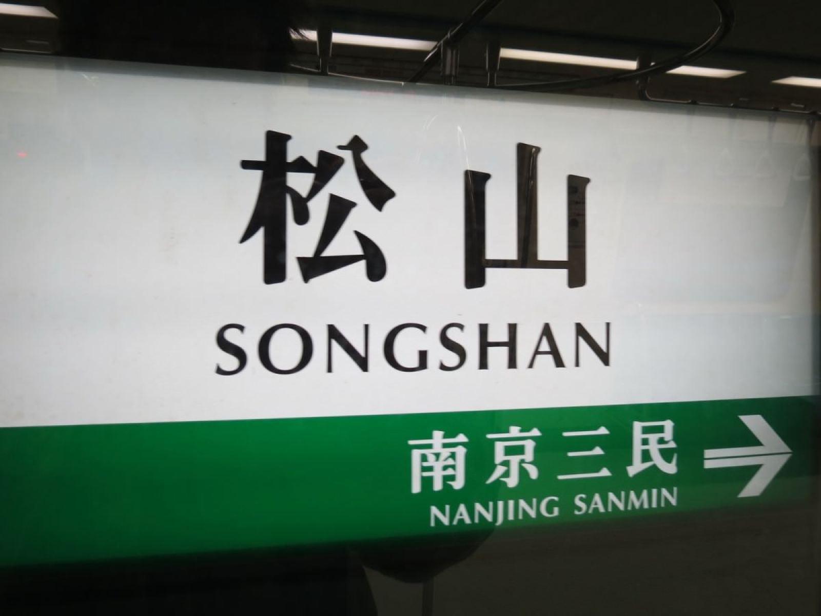 台北捷運, 綠線/松山線, 松山站, 站牌