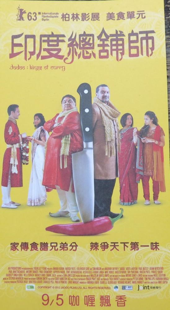 《印度總舖師》自尊重要還是家人重要? - 闕小豪
