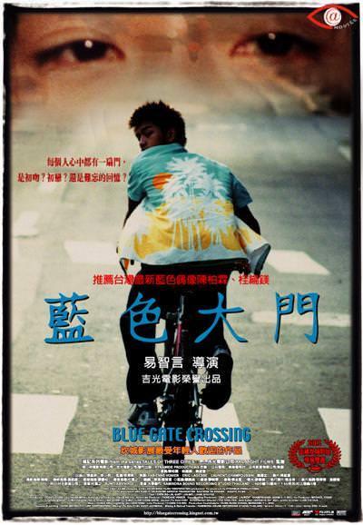 《藍色大門》三角戀情 - 闕小豪