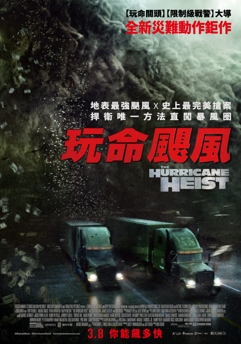 《玩命颶風》影評:災難片還能混搭哪些電影類型? - 闕小豪