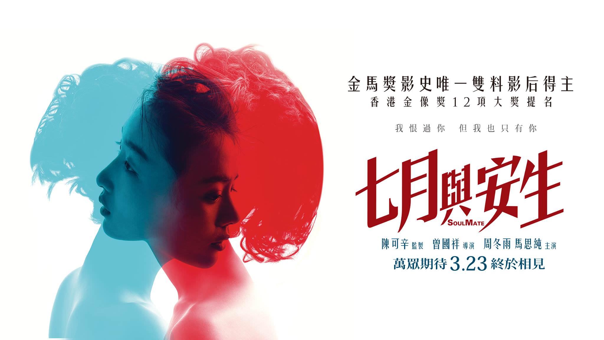 Movie, 七月与安生(中國.香港) / 七月與安生(台) / Soul Mate(英文), 電影海報, 台灣, 橫版