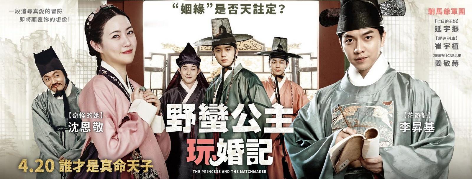 Movie, 궁합(韓國) / 野蠻公主玩婚記(台) / Marital Harmony(英文) / 宫合(網), 電影海報, 台灣, 橫板