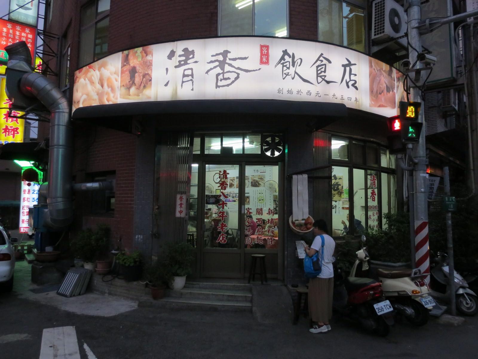 清香飲食店, 店面