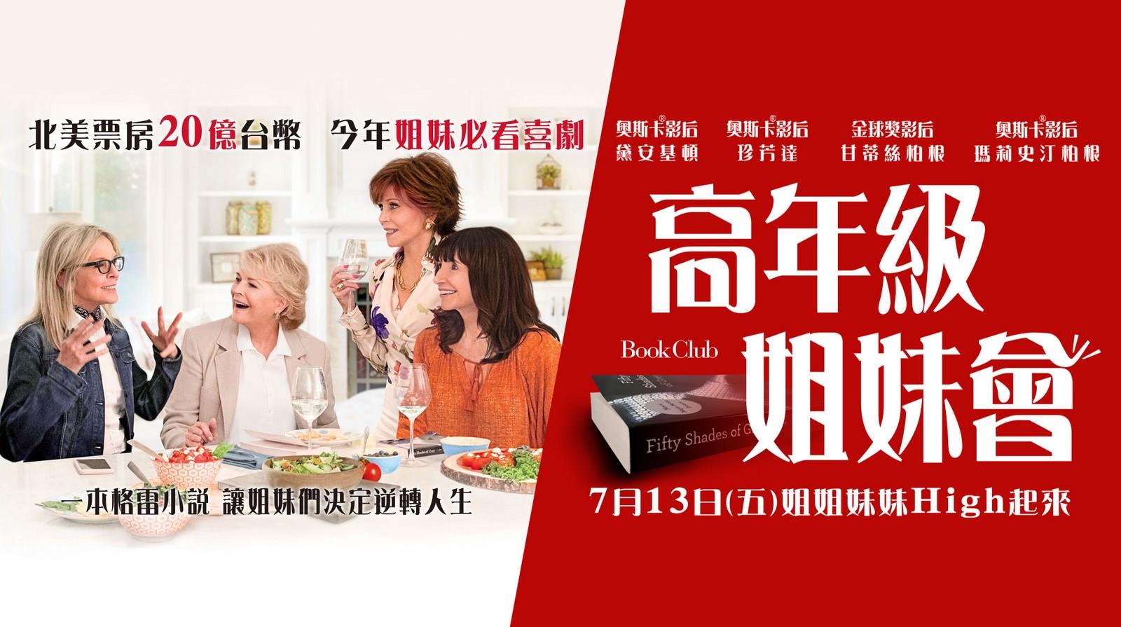 Movie, Book Club(美國) / 高年級姐妹會(台) / 读书会(網), 電影海報, 台灣, 橫版
