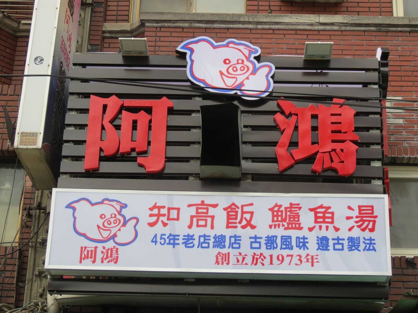 阿鴻知高飯‧鱸魚湯@廣州街夜市, 店面