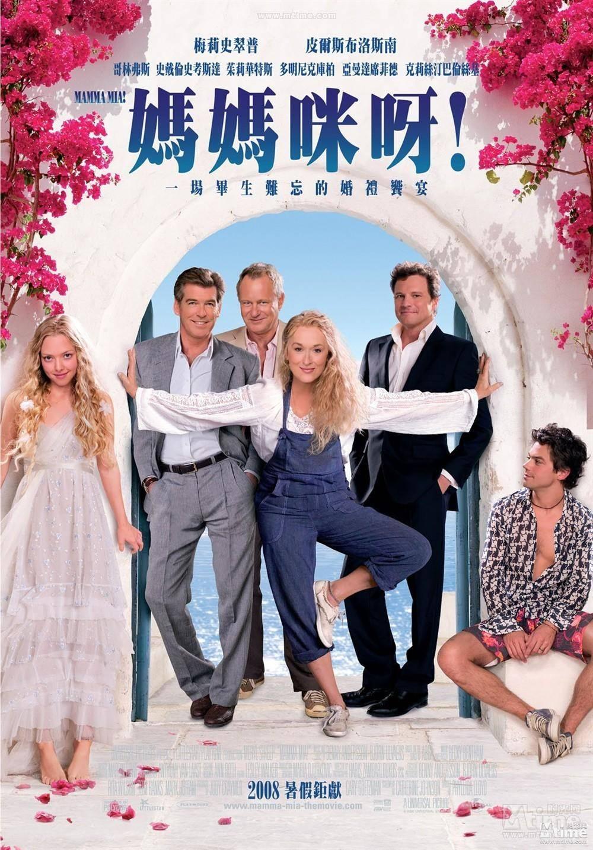 Movie, Mamma Mia!(美國.英國.德國, 2008) / 媽媽咪呀!(台), 電影海報, 台灣