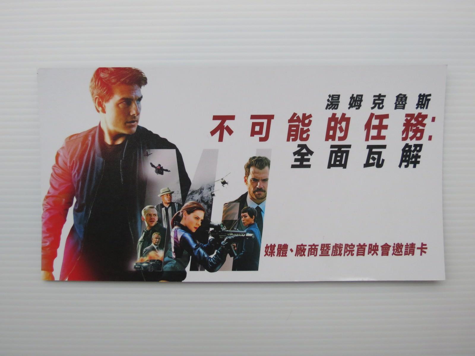 《不可能的任務:全面瓦解》演職員表‧發行‧宣傳‧海報 - 闕小豪