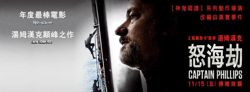Movie, Captain Phillips(美國, 2013) / 怒海劫(台), 盜海狙擊(港) / 菲利普船长(網), 電影海報, 台灣, 橫版