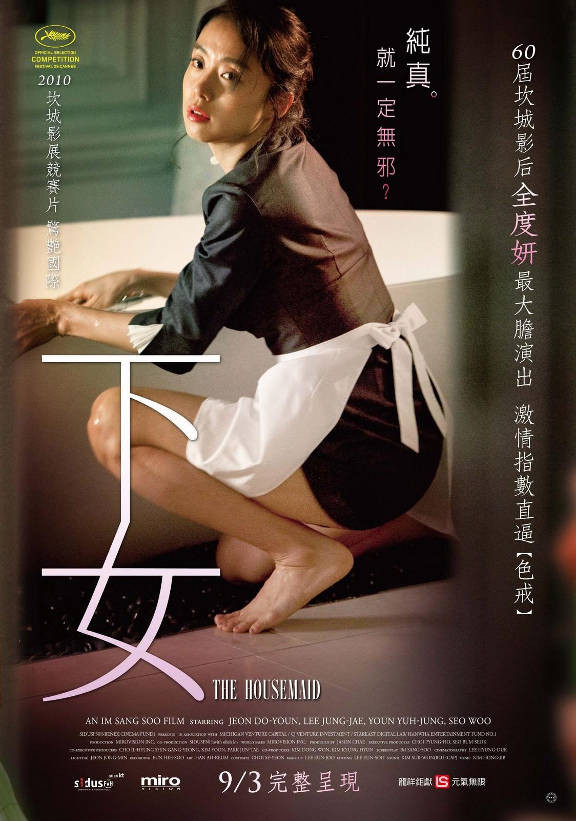 Movie, 하녀(韓國, 2010) / 下女(台.港) / The Housemaid(英文), 電影海報, 台灣