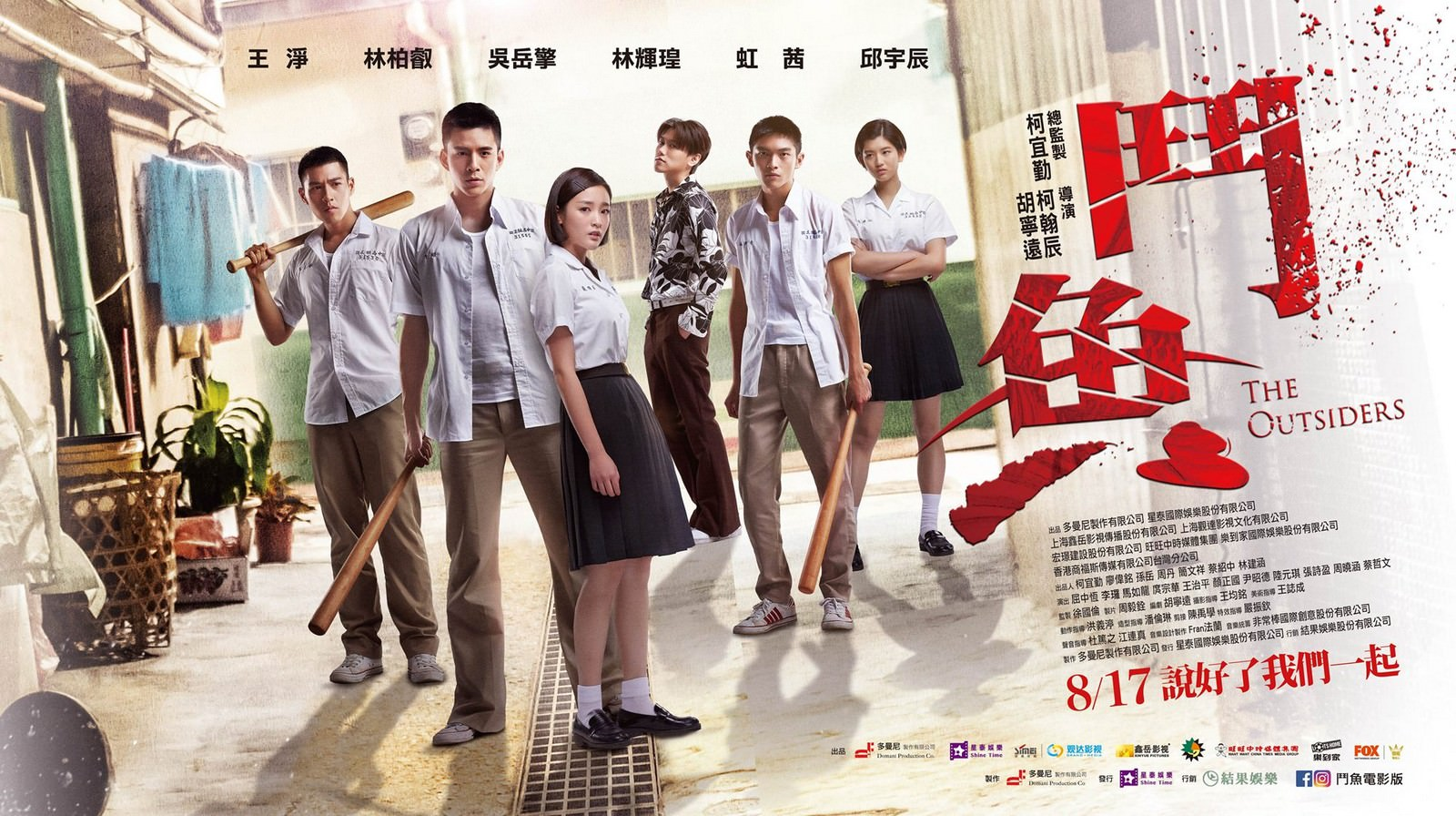 Movie, 鬥魚(台灣, 2018) / The Outsiders(英文), 電影海報, 台灣, 橫版