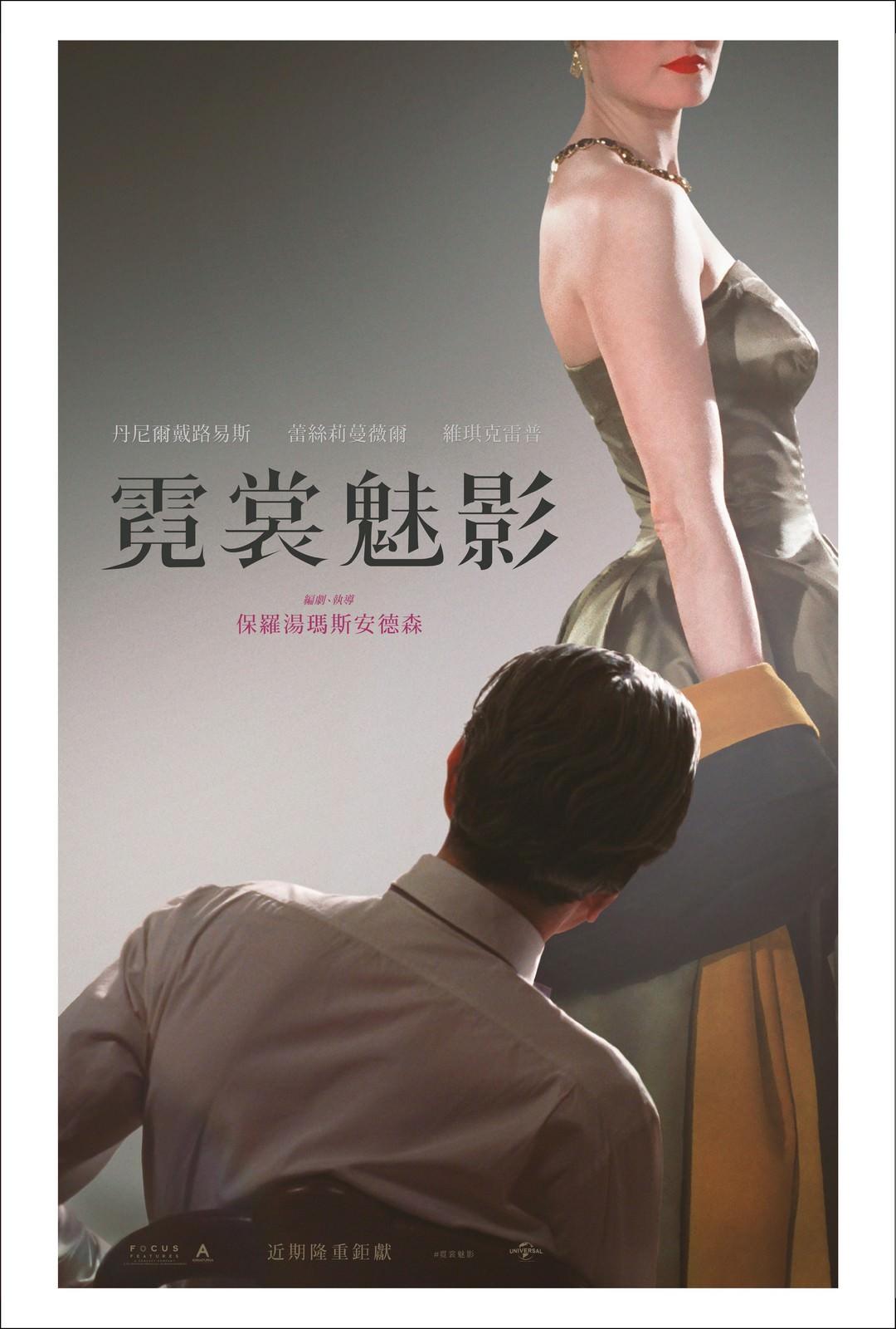 Movie, Phantom Thread(美國) / 霓裳魅影(台.港) / 魅影缝匠(網), 電影海報, 台灣, 前導