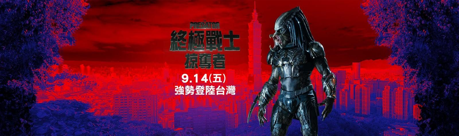Movie, The Predator(美國, 2018) / 終極戰士:掠奪者(台) / 铁血战士(中) / 鐵血戰士:血獸進化(港), 電影海報, 台灣, 橫版