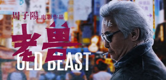 Movie, 老兽(中國, 2017) / 老獸(台灣) / Old Beast(英文), 電影海報, 中國, 橫版