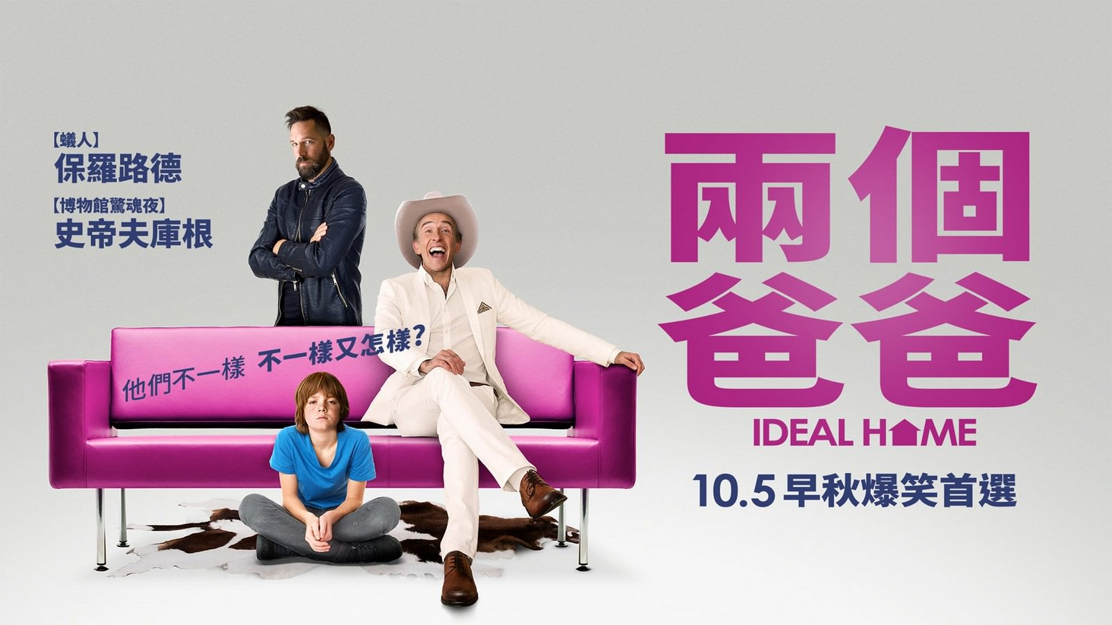 Movie, Ideal Home(美國, 2018) / 兩個爸爸(台灣) / 理想之家(網路), 電影海報, 台灣, 橫版