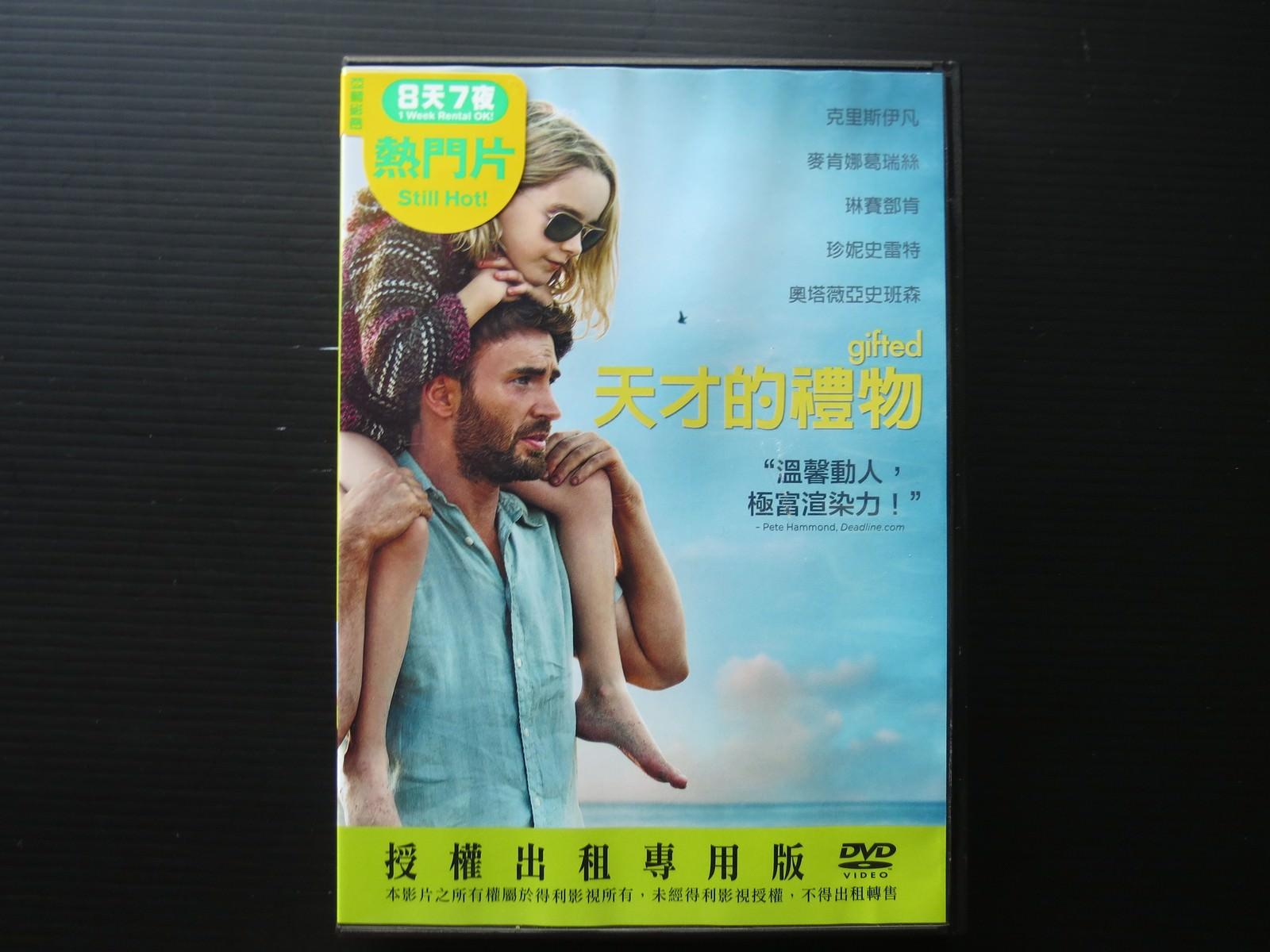 Movie, Gifted(美國, 2017年) / 天才的禮物(台灣) / 天才少女(中國) / 天賦的禮物(香港), 電影DVD