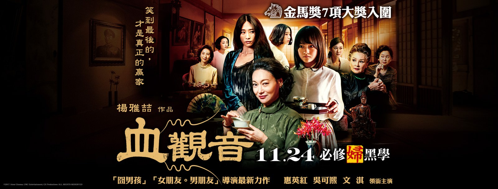 Movie, 血觀音(台灣, 2017年) / The Bold, The Corrupt, and the Beautiful(英文), 電影海報, 台灣, 橫版