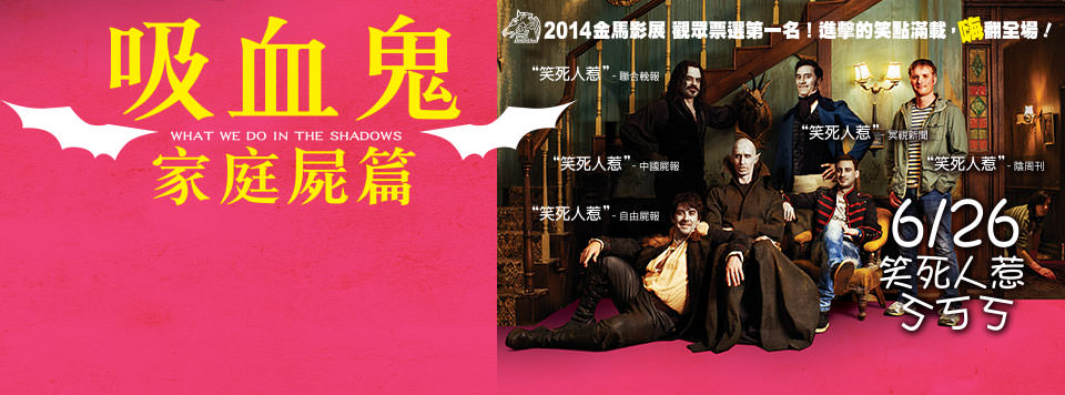 Movie, What We Do In The Shadows(紐西蘭, 2014年) / 吸血鬼家庭屍篇(台灣) / 低俗僵尸玩出征(香港) / 吸血鬼生活(網路), 電影海報, 台灣, 橫版